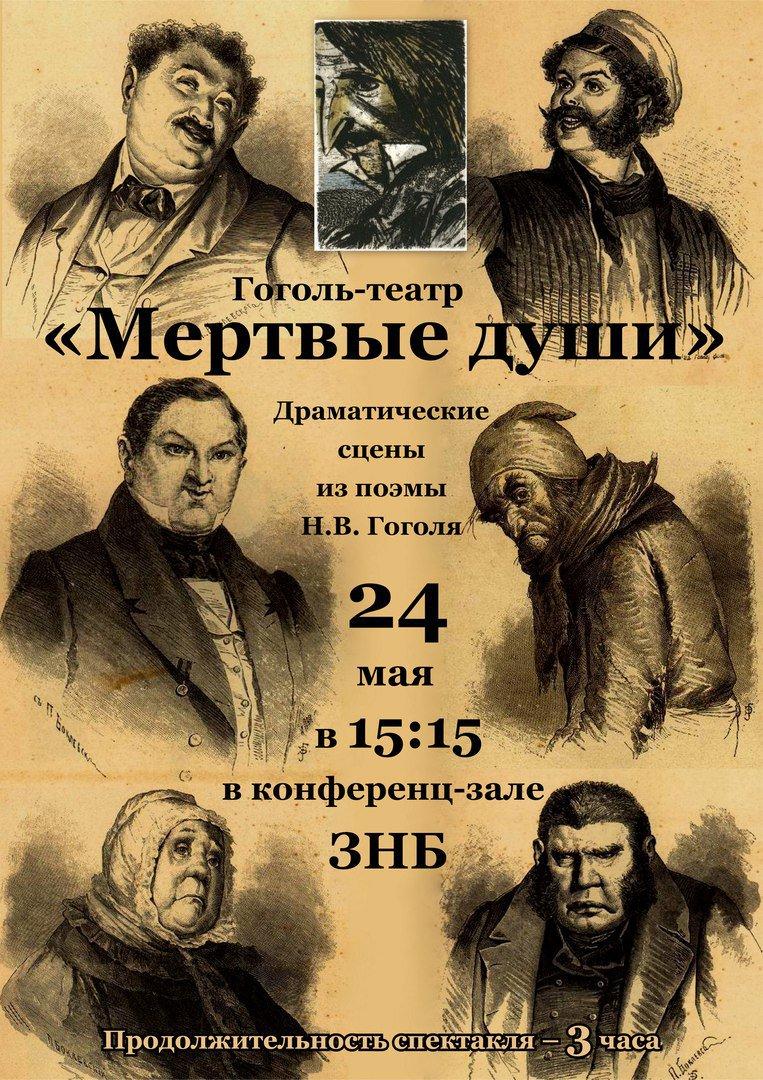 Гоголь мёртвые души краткое содержание 11 глава