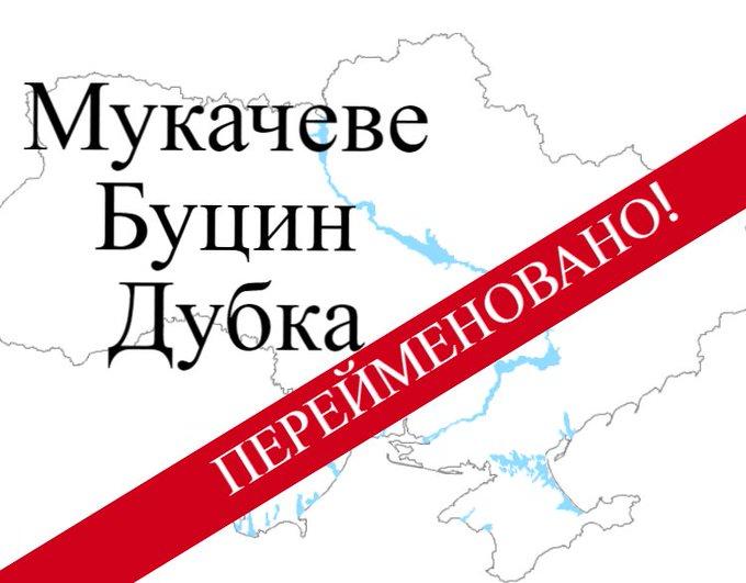 Рада перейменувала Мукачеве
