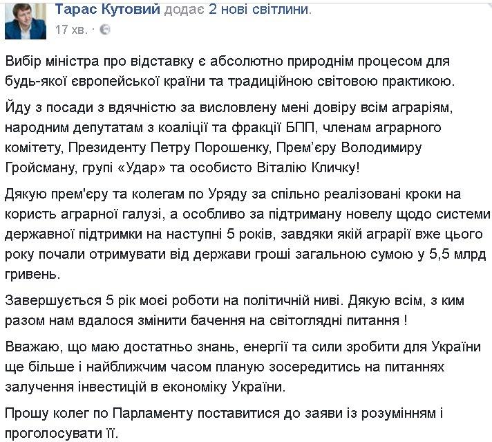 """""""Мне жаль, но это его решение"""", - Гройсман об отставке министра Кутового - Цензор.НЕТ 4741"""
