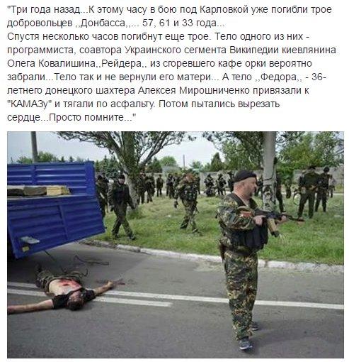 """Бойцов батальона """"Донбасс"""", погибших 23 мая 2014 года, помянули в Киеве, - нардеп Веселова - Цензор.НЕТ 1293"""