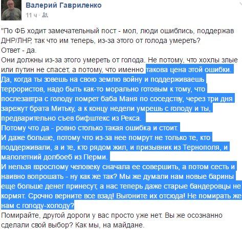 Чтобы вернуть оккупированные территории Донбасса, нужна миротворческая миссия, - Ирина Геращенко - Цензор.НЕТ 6539