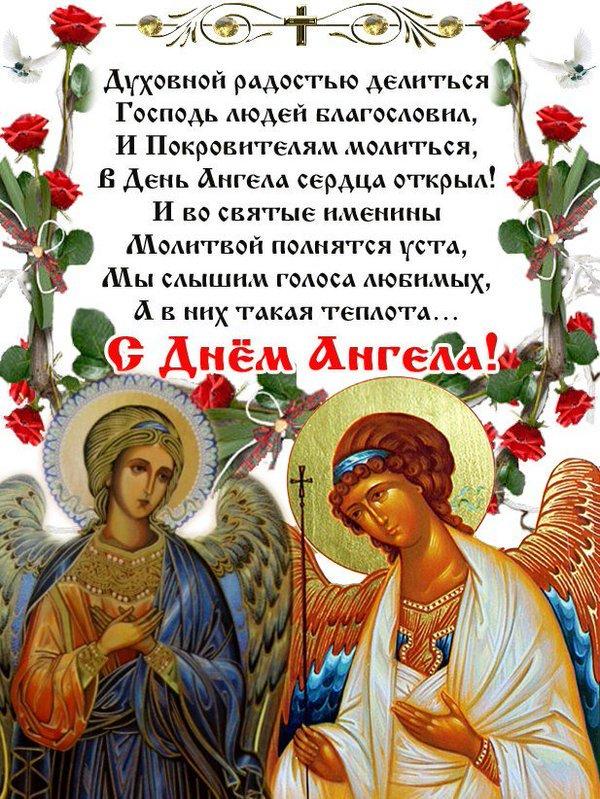 Духовные поздравления с днем ангела