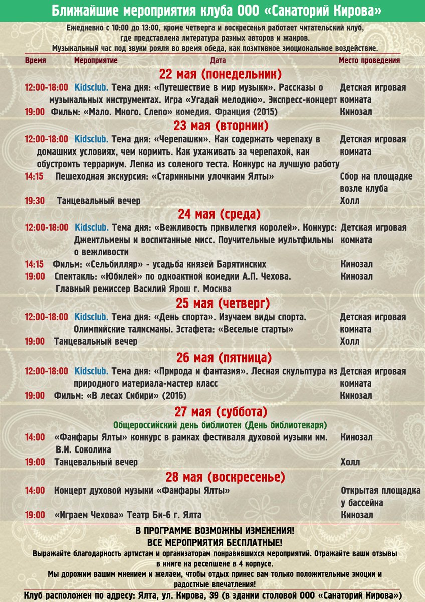 1 канал россия программа передач на неделю