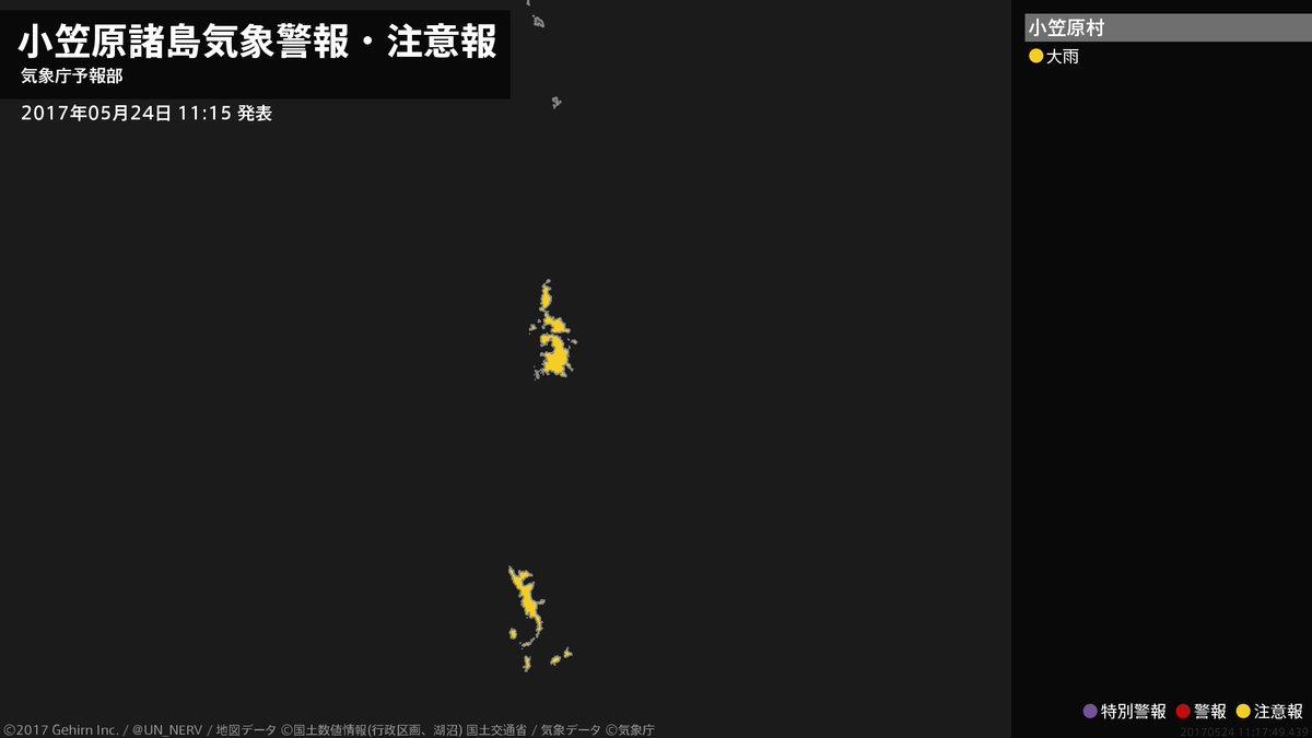 【東京都 気象警報(解除) 2017年05月24日 11:17】 東京都に発表されていた気象警報はすべて解除されました。 小笠原諸島では、24日夕方まで土砂災害に注意してください。