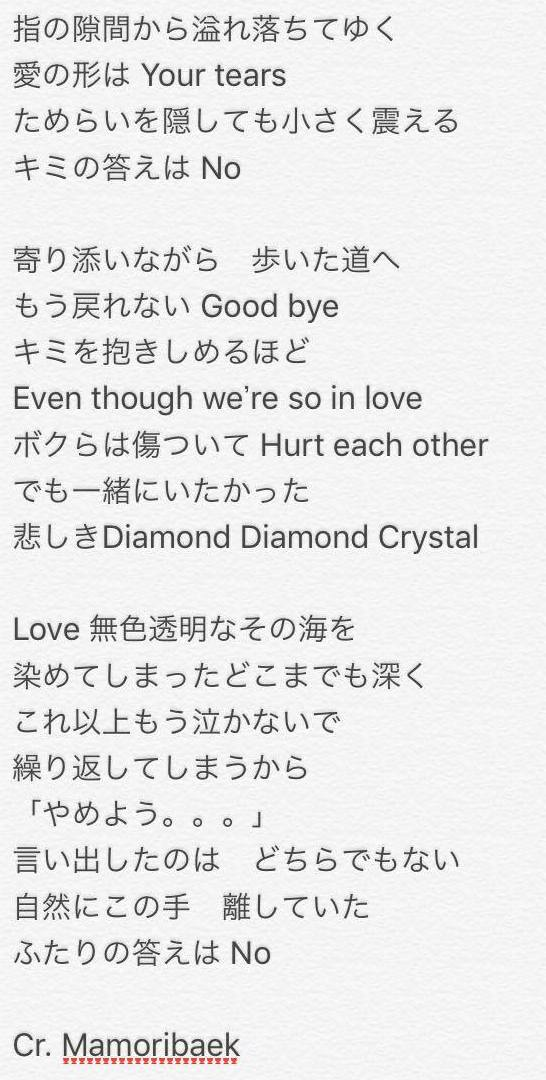 Romaji and Kanji lyrics for Diamond Crystal so you can sing along &lt;3 #exo #cbx <br>http://pic.twitter.com/9f4IX3Nng3