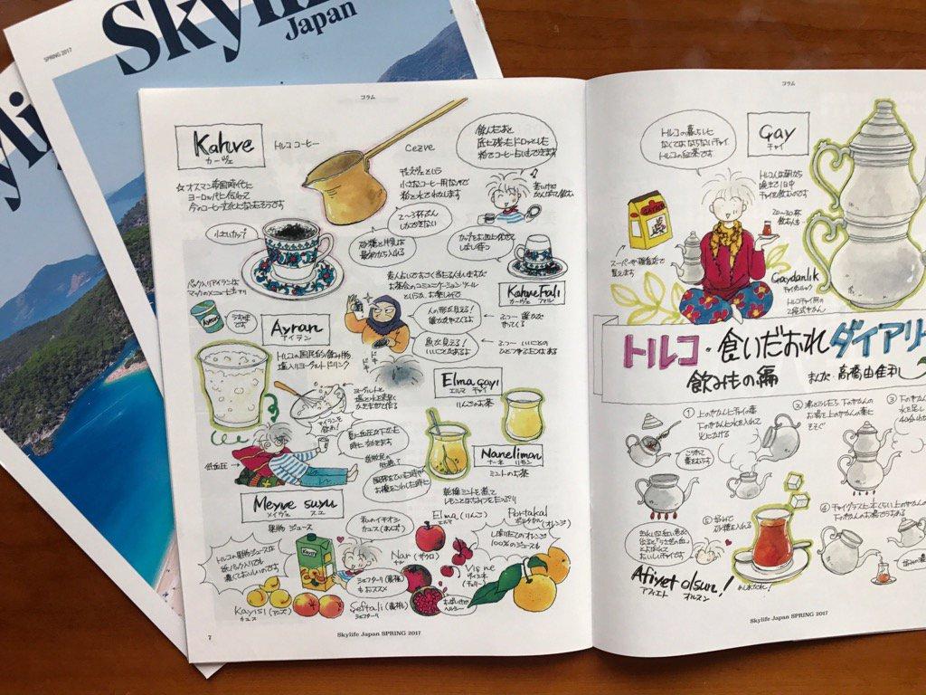トルコ航空日本語版機内誌「skylife japan」春号が5月から配布されています。座席にはないかもしれないので、ご希望の方は搭乗の際にスタッフにお声掛けください。 https://t.co/ysxxWO1WeI