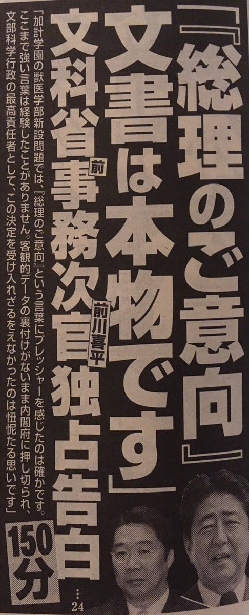 前川文科省前事務次官独占告白6ページ。明日発売の「週刊文春」の目次です。明日の国会でも追及があるでしょう。