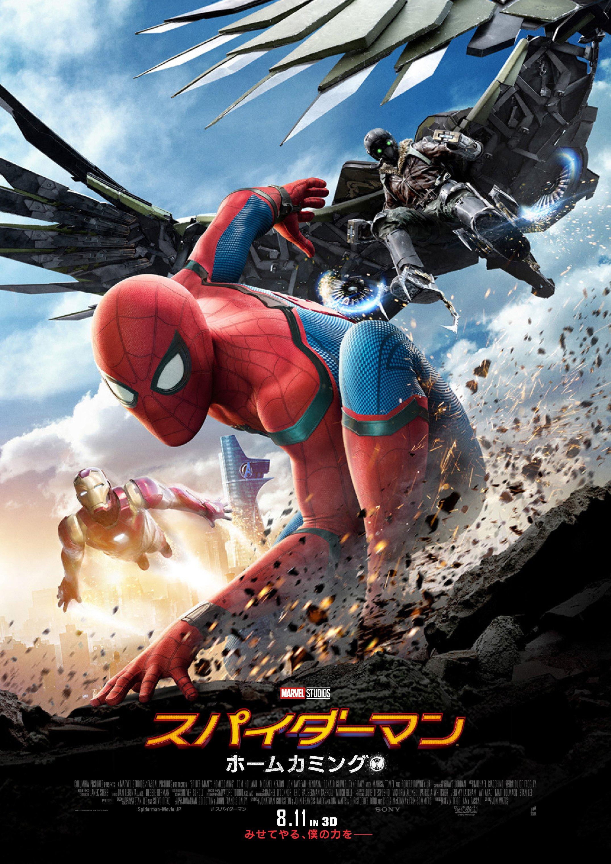 Spider Man Homecoming International Poster Marvelstudios