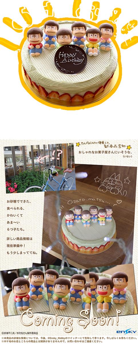 【おそ松さん】 エンスカイから! 松野家の6つ子へ! 愛を込めて! Happy Birthday!  そして ちゃっかり 新商品のお知らせ!  #6つ子生誕祭2017 #松野家六つ子生誕祭2017 #エンスカイ