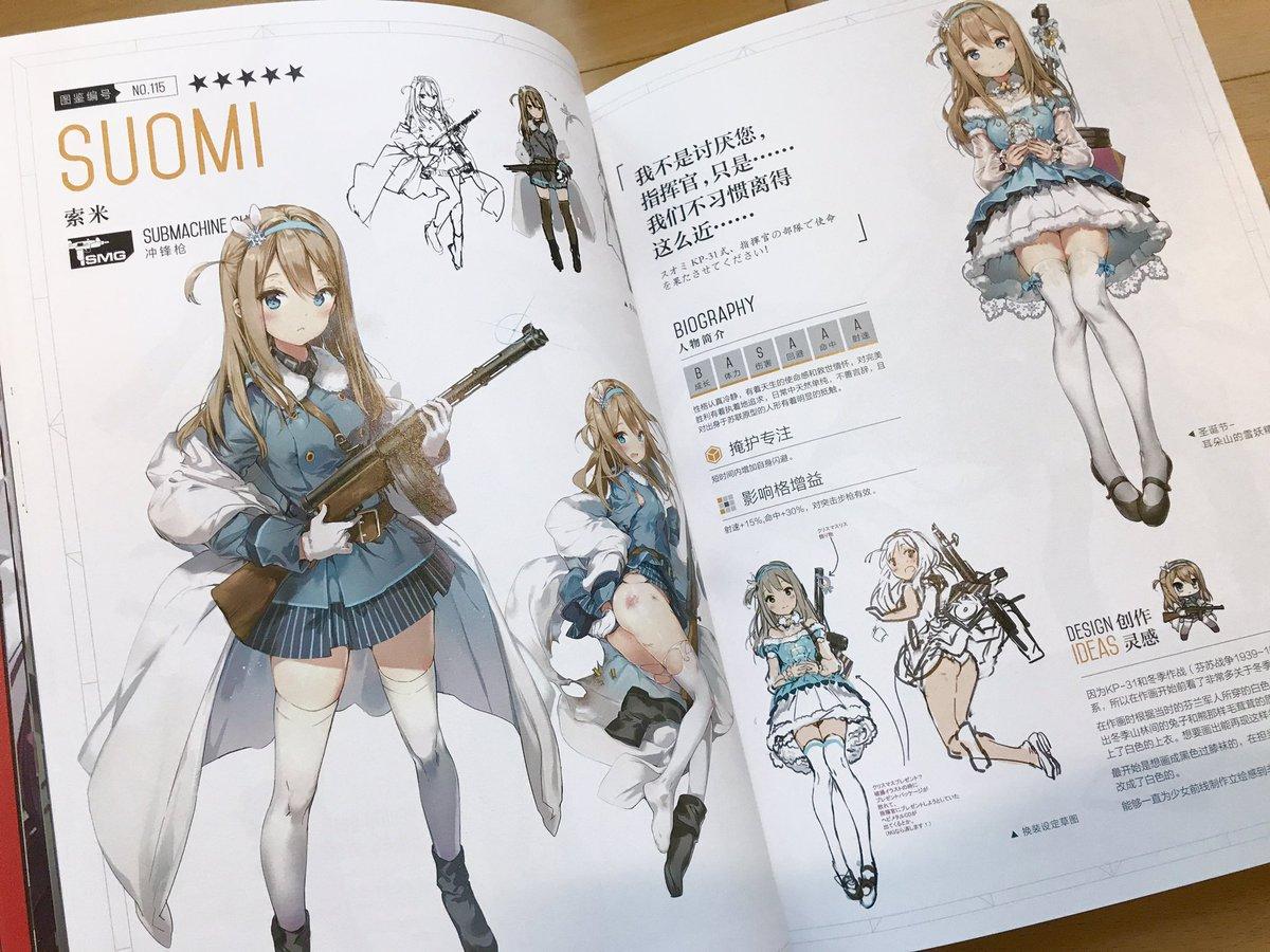 ゲーム「少女前線」アートコレクションブックが届きました😭👏👏🙏🏽🙏🏽素晴らしい...自分のイラストも一枚掲載させていただいてます!日本サービスも早く開始してほしいです