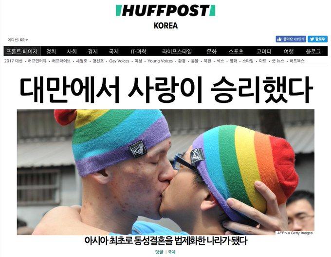 오늘 네 번째 스플래시 입니다.   '대만에서 사랑이 승리했다' https://t.co/WrX0vk2lmj   아시아 최초로 동성결혼을 법제화한 나라가 됐다