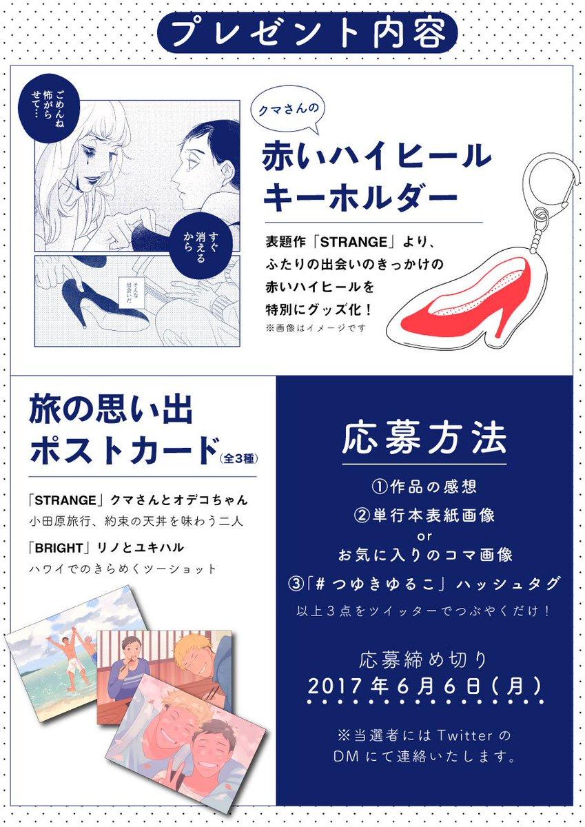 トーチweb@本橋兄弟2巻発売 on T...