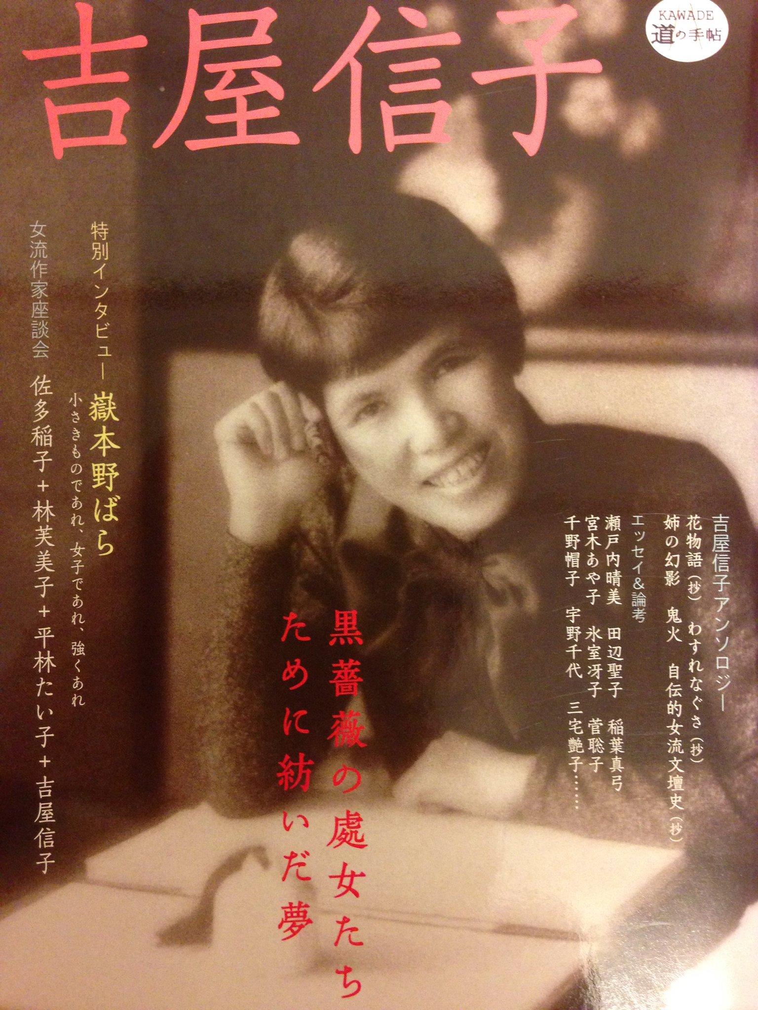 """バディ on Twitter: """"2008年に出版された吉屋信子先生のムック本 ..."""