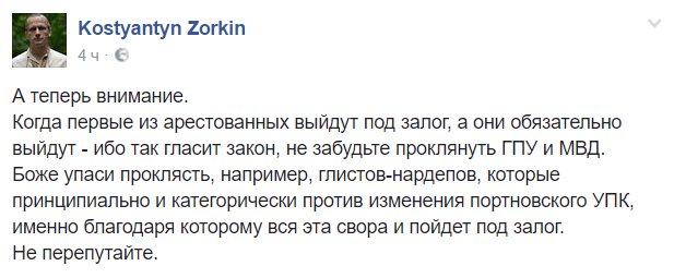 Суд отпустил экс-главу Харьковской налоговой инспекции Криволапова под личное обязательство - Цензор.НЕТ 185