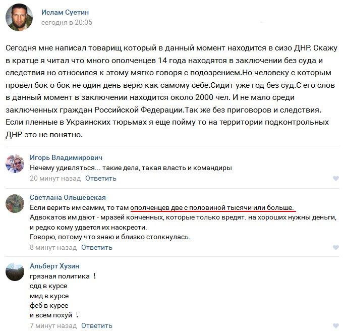 Кремль не собирается искать россиян, пропавших без вести на Донбассе, - Ирина Геращенко - Цензор.НЕТ 9710