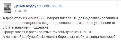 """Сотрудница суда задержана за """"слив"""" информации про будущие обыски, - НАБУ - Цензор.НЕТ 5927"""