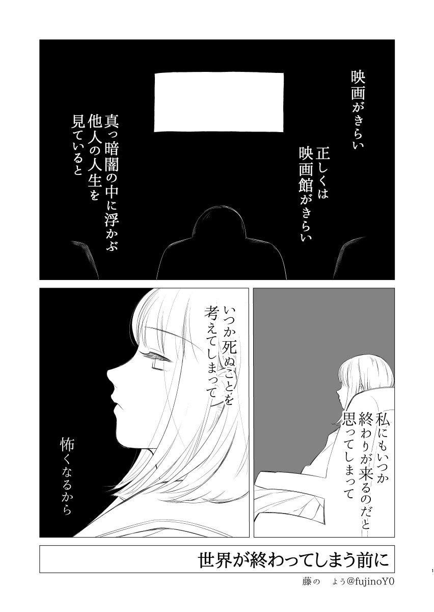 4ページの少女漫画を描きました。映画館恐怖症の女の子。