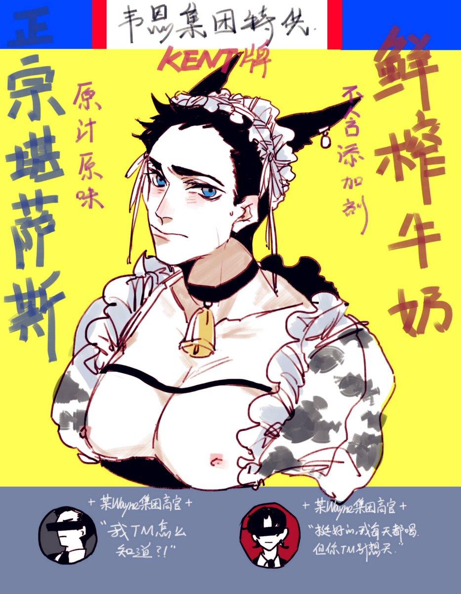不 不想翻译……总之是kontimkon前提下女装kon……………………画奶子令我非常开心()