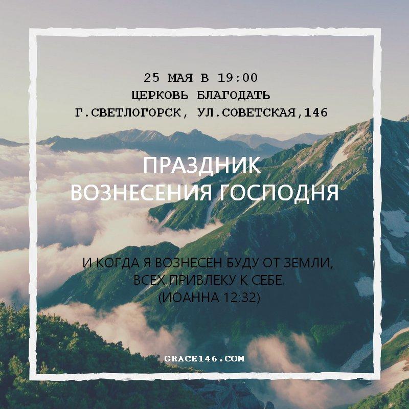 19 января крещение 2016 г георгиевка карта