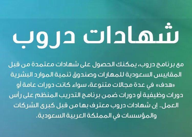 وافي بن عبد الله No Twitter دورات تدريبية مجانية وتمنح شهادات معتمدة في السعودية في مختلف المجالات مقدمة من دروب مناسبة لاستغلال إجازة الصيف Https T Co Atadtmk6ah Https T Co 3fgmlpli9m