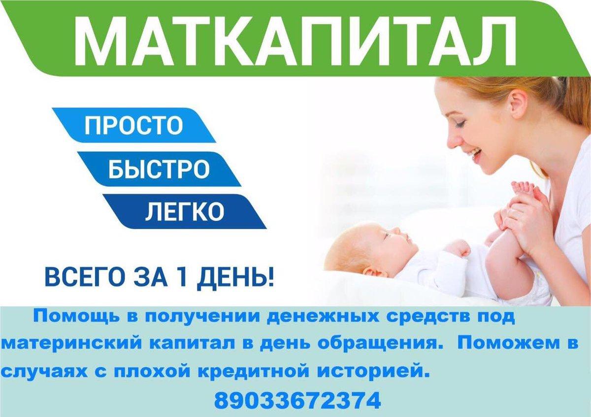 обналичить материнский капитал наличными через займ