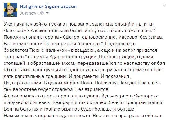 Суд выпустил экс-начальника Дарницкой налоговой Киева под залог в 1 млн грн - Цензор.НЕТ 5637