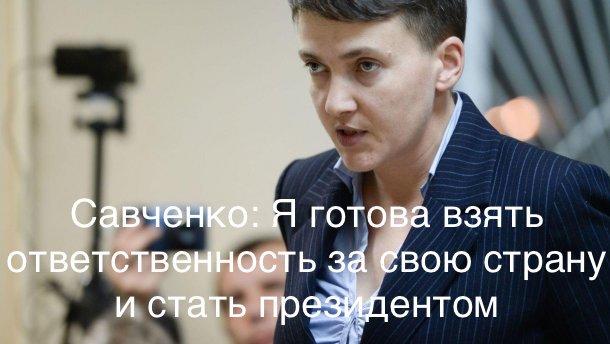 """""""Многие вещи Порошенко делает через Савченко"""", - Семенченко - Цензор.НЕТ 6814"""