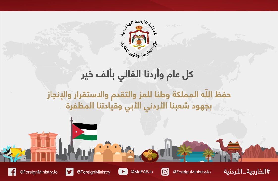 كل عام وأردنا الغالي بألف خير #الخارجية_الأردنية #عزوتنا #الاستقلال٧۱ https://t.co/Z3gugZm849