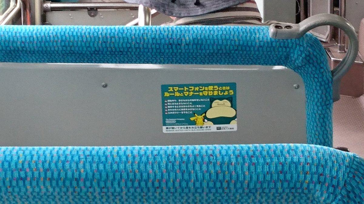 """短い11両編成でまいります on twitter: """"日本バス協会のシールが"""