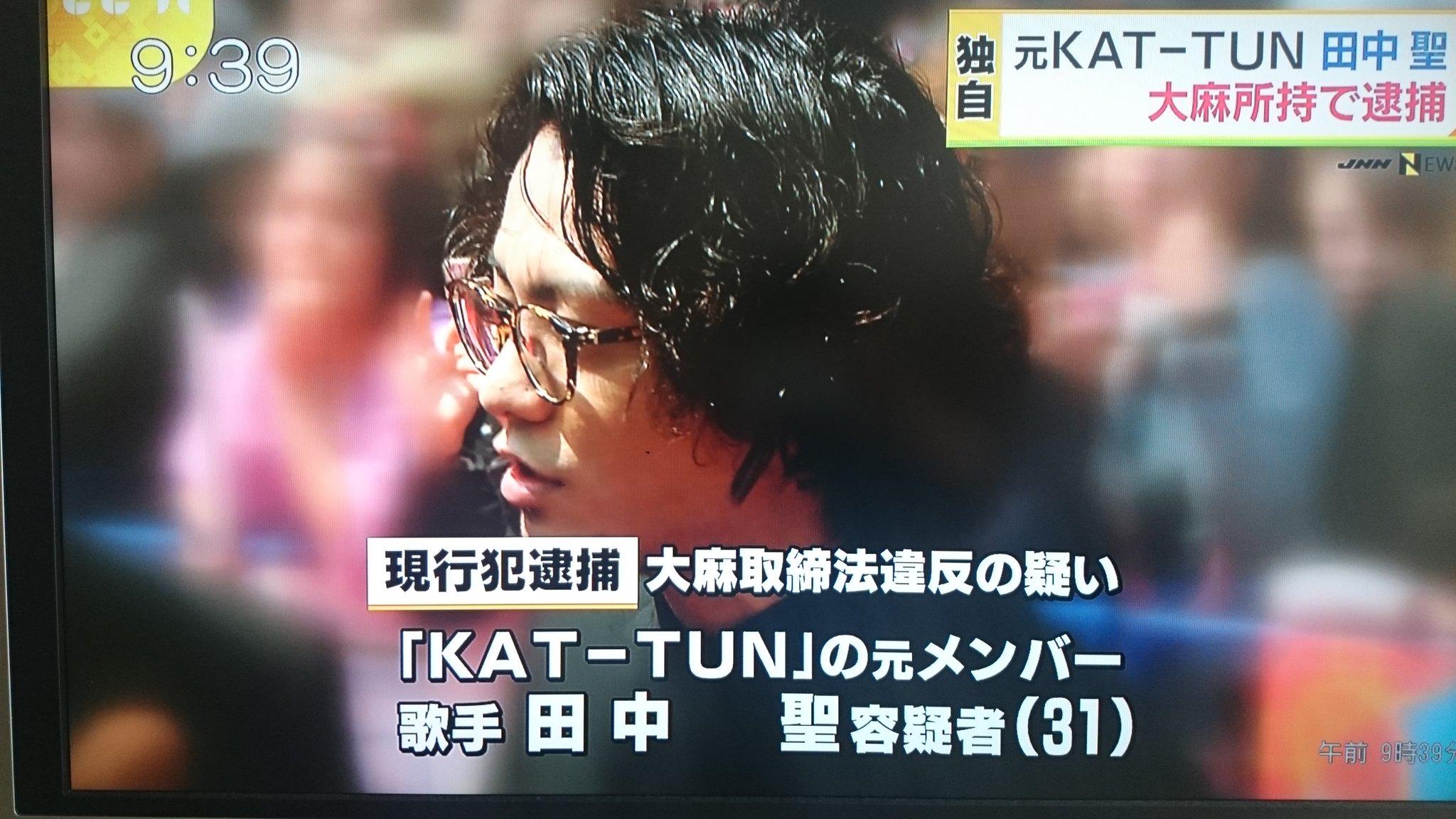 田中聖 大麻所持で逮捕 ぇ━(*´・д・)━!!!