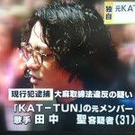 びっくり!元KAT-TUNの田中聖が大麻所持で逮捕!
