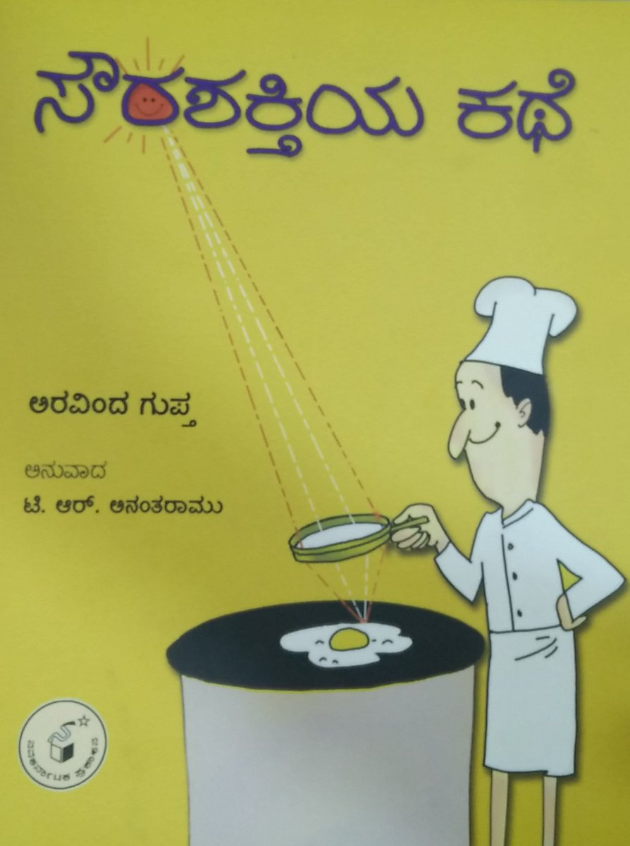 Teach your kid everything about Solar power in #Kannada. &quot;Soura Shakti&quot; is now available at Munnota :  https:// munnota.com/product/%e0%b2 %b8%e0%b3%8c%e0%b2%b0%e0%b2%b6%e0%b2%95%e0%b3%8d%e0%b2%a4%e0%b2%bf%e0%b2%af-%e0%b2%95%e0%b2%a4%e0%b3%86/ &nbsp; … <br>http://pic.twitter.com/CwLuQB736m