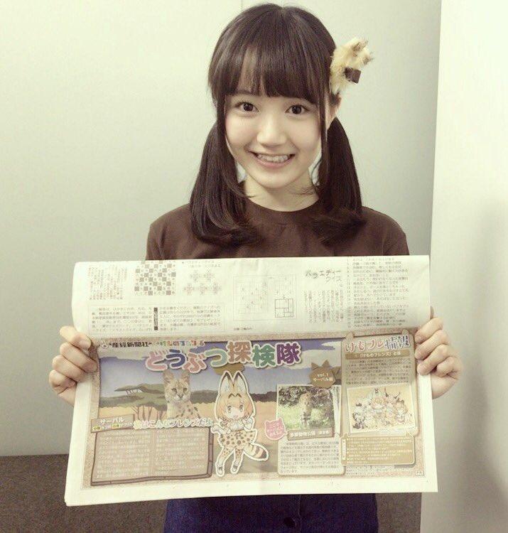 【速報】けものフレンズ 産経新聞で連載開始! ネトウヨとアニオタの親和性高すぎワロタァッ!!