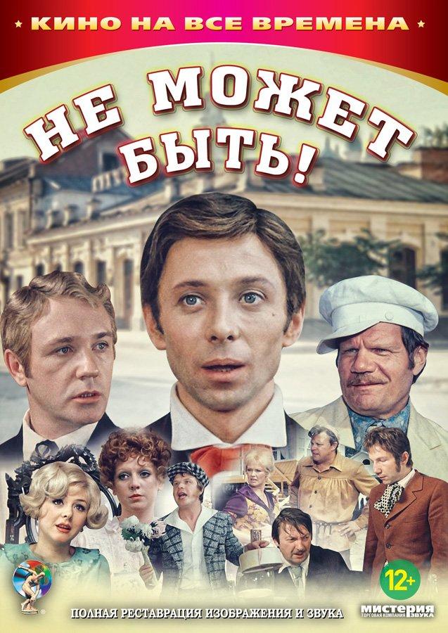 Список советских фильмов по сюжетам