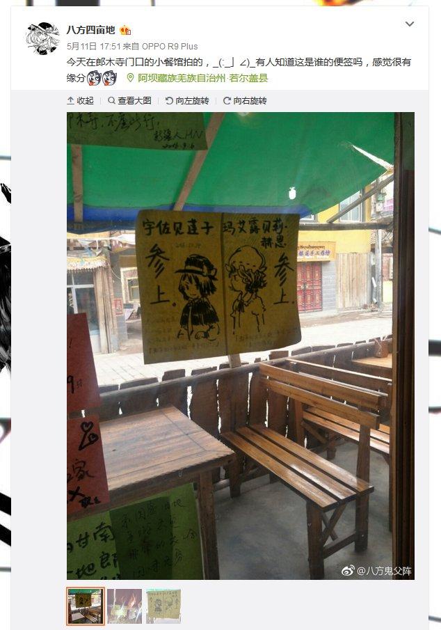 中国内陸部・四川/甘粛省境のチベット寺院近くでレストランに貼られていた蓮メリだそうです。(微博より転載)