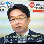 RT @baracafe_yuko: 前川喜平前文科事務次官・記者会見「内部文書は本物。存在していた...