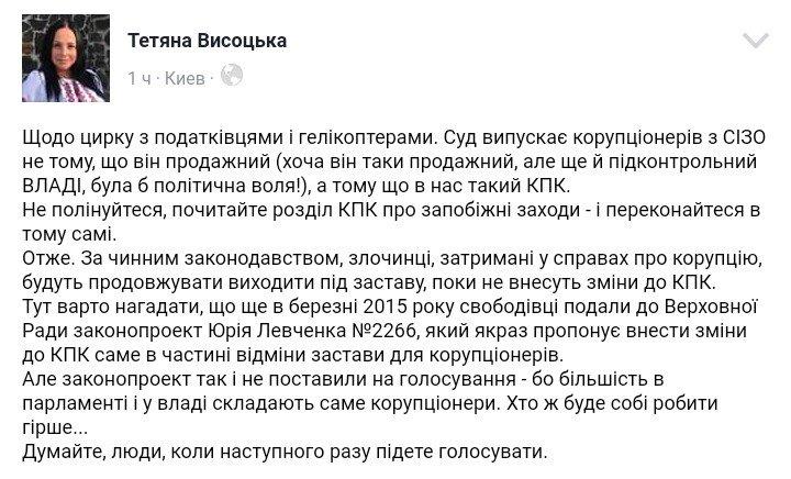 Эти люди обвиняются в экономических преступлениях, - Геращенко о решении судов отпустить под залог задержанных налоговиков - Цензор.НЕТ 3795