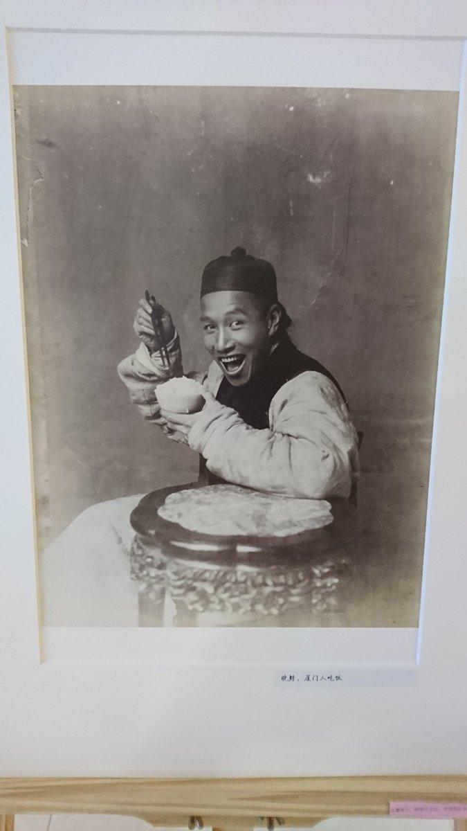 友達の中国人が見せてくれた100年前の写真「清朝末年、ご飯を食べている厦門人」らしいんだけどこの人とすごい友達になりたい。 https://t.co/TrkOx8mtWJ