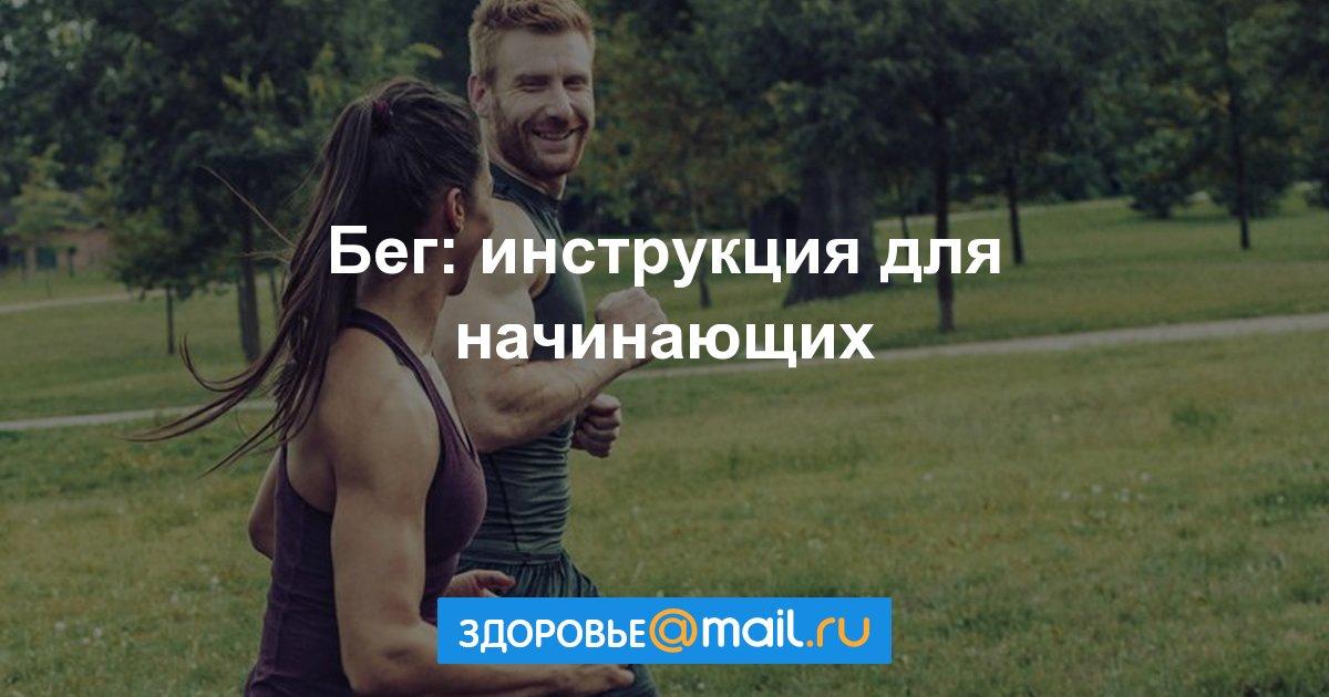 Как начать бегать, если вы этого никогда не делали: инструкция https://t.co/5velq2WmSX