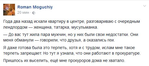 Спикер парламента Чечни лично наблюдал за издевательствами над геями, - Human Rights Watch - Цензор.НЕТ 6066