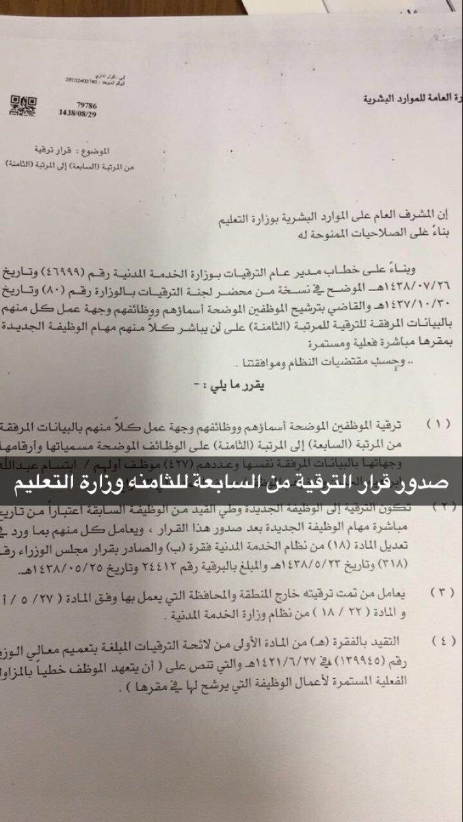 بوابة الموظفين Na Twitterze صدور قرار الترقية من السابعة الى الثامنة وزارة التعليم