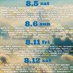 RT @LittleGleeMonst: 8月6日(日)ROCK IN JAPAN FESTIVAL...