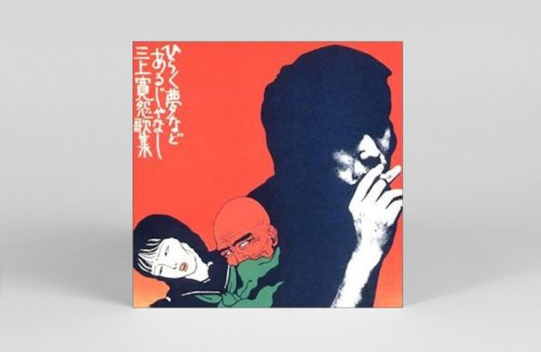 A guide to the majestic sound of the Japanese underground in 10 record...