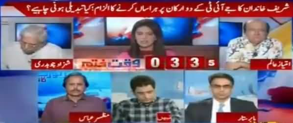 Report Card - 26th May 2017 -  Sharif Family Reservations on JIT Members thumbnail