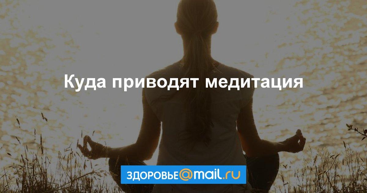У медитации нашли странные побочные эффекты https://t.co/AWMEamowkV