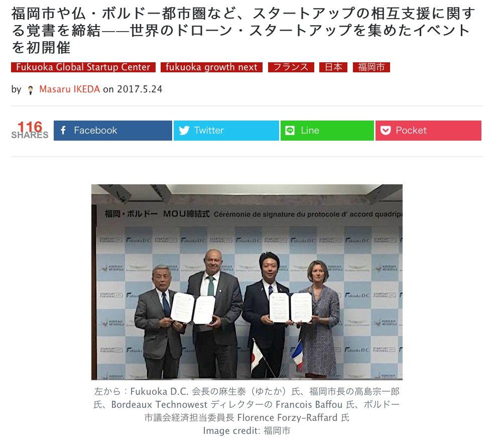 La 1ère mission de la @FrenchTechBx au Japon à l'honneur dans la presse 🇯🇵  @BxMetro @CCIBdxGironde https://t.co/WNpuqzD3Gz