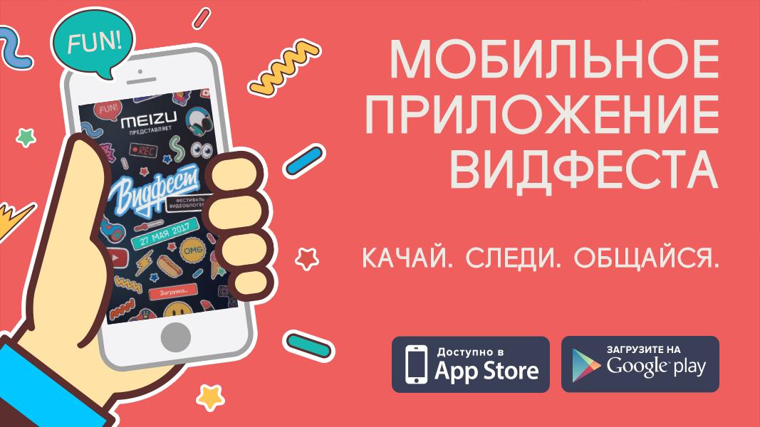 Скачать приложение для android скачать