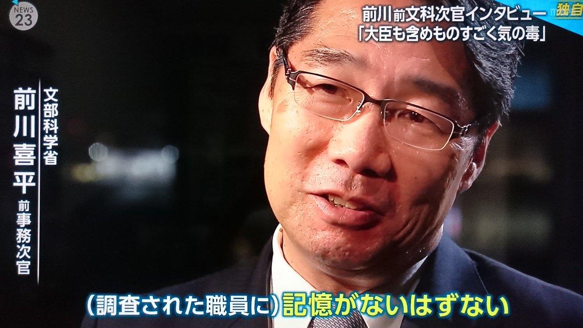 元 次官 前川 事務