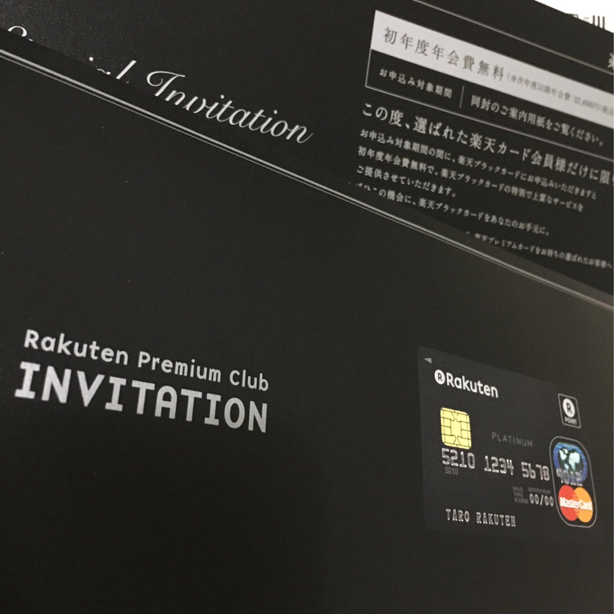 ブラック カード インビテーション 楽天