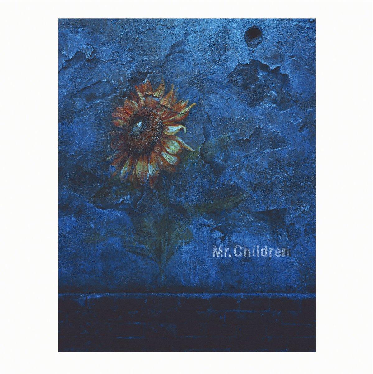 【音楽】Mr.Children、7月に新シングル『himawari』リリース 映画『キミスイ』主題歌